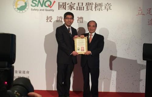 SNQ國家品質獎
